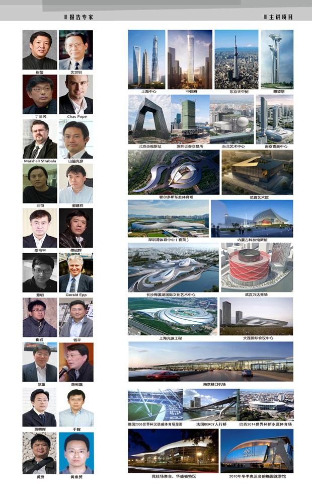 邵韦平,北京市建筑设计研究院有限公司执行总建筑师 主讲内容: 中国尊
