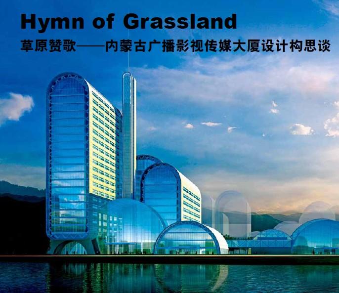 草原赞歌 内蒙古广播影视传媒大厦设计构思谈 高清图片