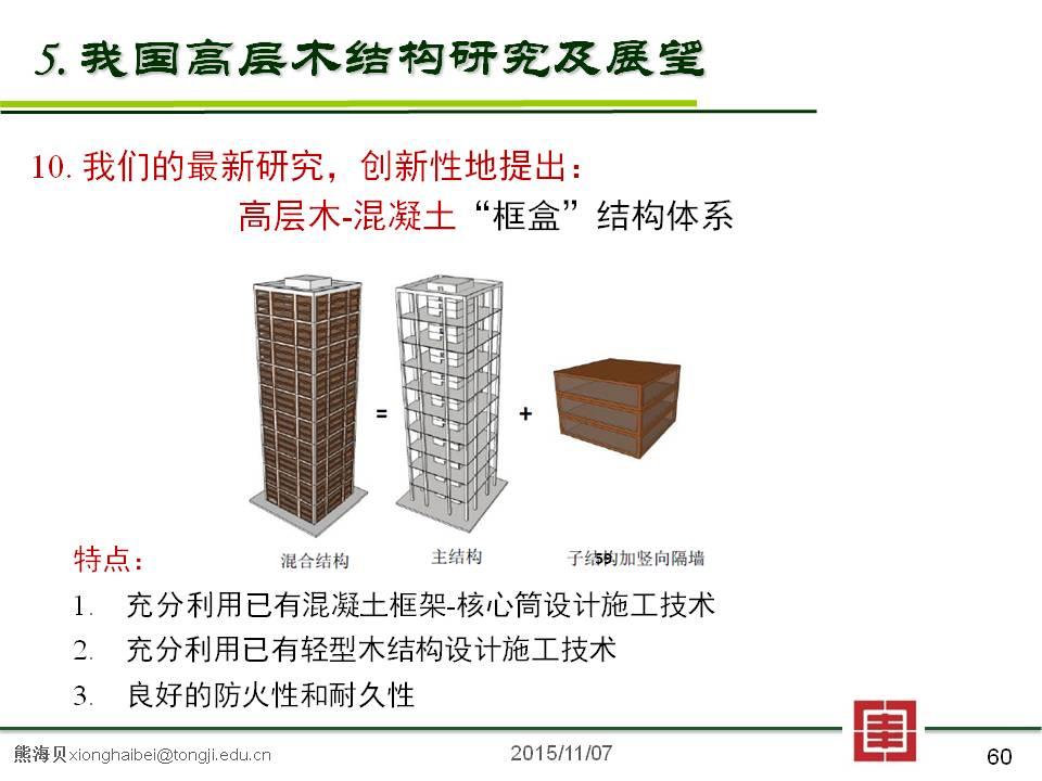 熊海贝:高层木结构发展与展望-建筑技艺-原建筑技术